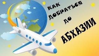 видео Абхазия: как добраться быстрее на курорты Абхазии