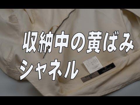 シャネルのジャケット タバコの脂による黄ばみを取って臭いもなくすメンテナンス事例