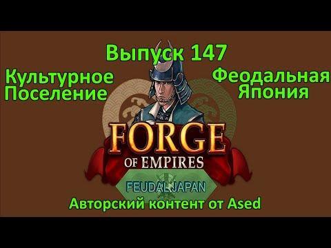 Forge Of Empires Выпуск 147 (Культурное поселение - феодальная Япония)