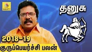 Dhanusu Rasi Guru Peyarchi Palangal 2018 to 2019   Tamil Astrology Predictions   Abirami Sekar