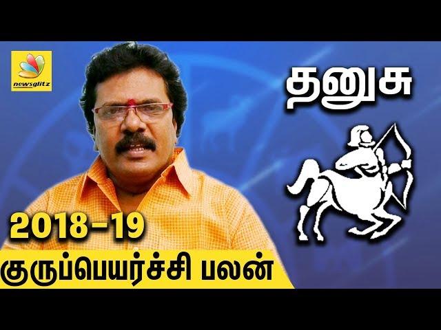 Dhanusu Rasi Guru Peyarchi Palangal 2018 to 2019 | Tamil Astrology Predictions | Abirami Sekar