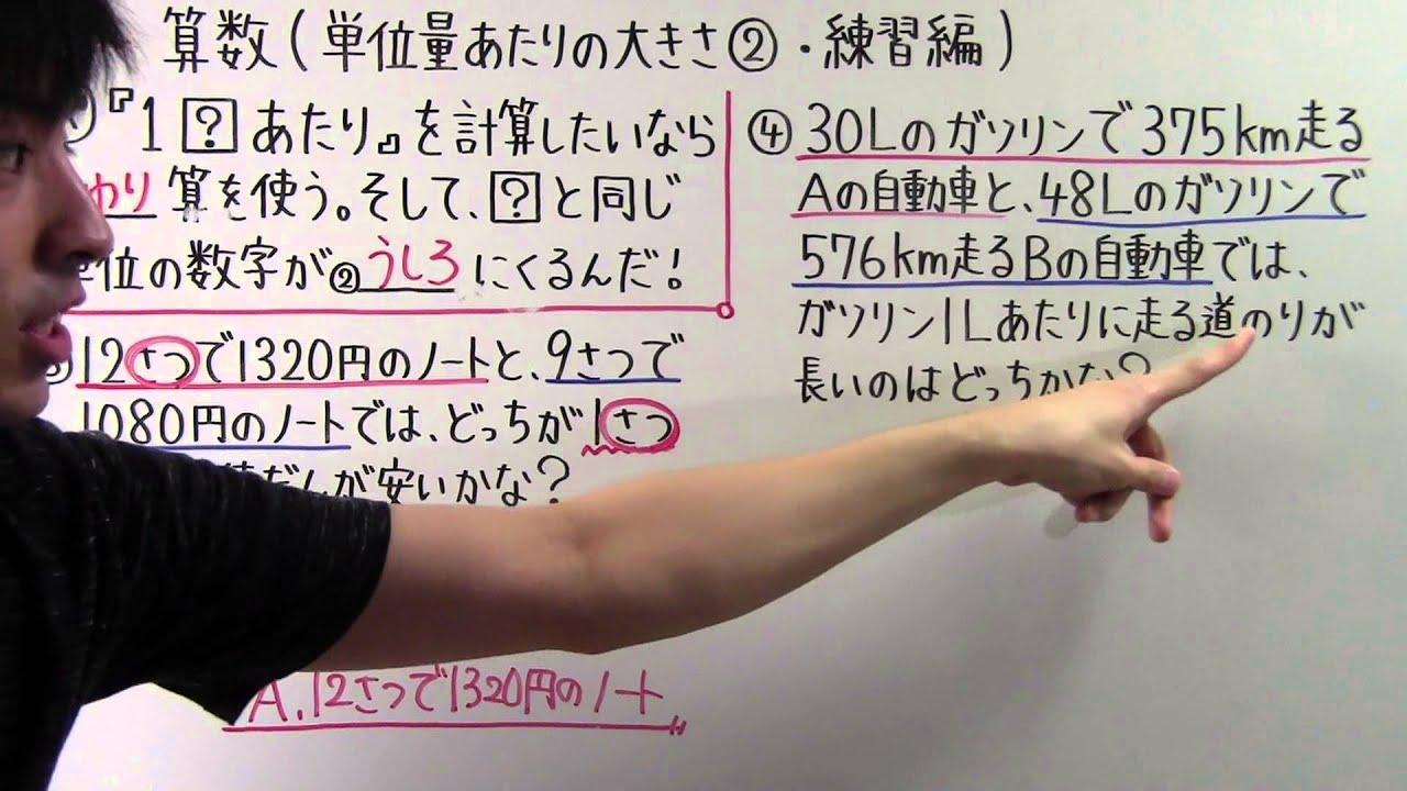 小5 算数 小524 単位量あたりの大きさ② 練習編