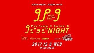 9ジラジBLOG Perfume×9nineの9ジラジNIGHT powered by ℃℃℃(ドドドォー!!!...