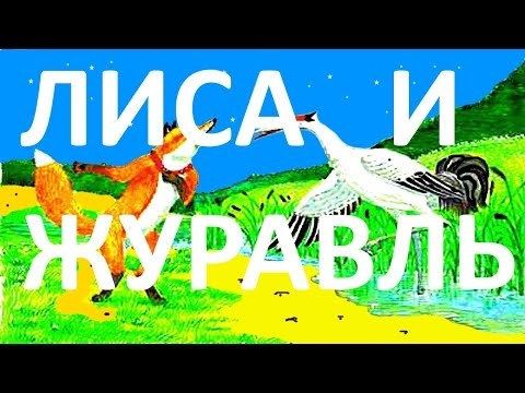 Лиса и рак Русская народная сказка
