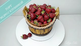 ТОРТ ВЕДРО с клубникой ОФОРМЛЕНИЕ торта летний торт CAKE BUCKET with strawberries cake decoration