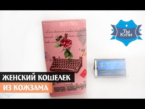 Портмоне / кошелек рубль Путин - YouTube