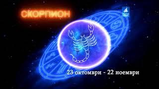 ТВ Черно море - хороскоп 12.04.2018 г.