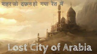 Ubar - Atlantis of the Sands / Lost City of Arabia / Heaven of Shaddad - शहर जो दफ़न हो गया रेत में