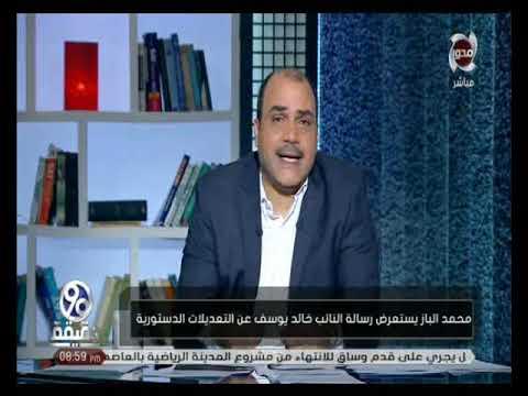 90 دقيقة | 'محمد الباز' يستعرض رسالة 'خالد يوسف' عن التعديلات الدستورية