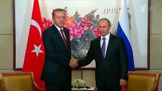 Прибывшие вКитай для участия всаммите G20 В.Путин иР.Эрдоган провели двусторонние переговоры.
