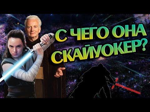 Почему Рей Скайуокер? Звёздные Войны Разбор