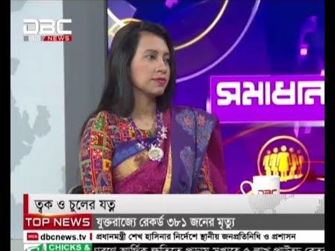 ত্বক ও চুলের যত্ন  || সমাধান সূত্র || Shomadhan Sutro || DBC NEWS
