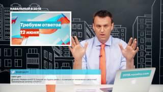 Последние новости о митингах 12 июня - Навальный 2018 [08.06.2017]
