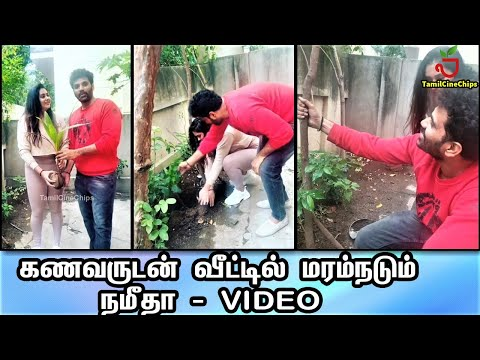 கணவருடன் வீட்டில் மரம்நடும்நமீதா|TamilCineChips