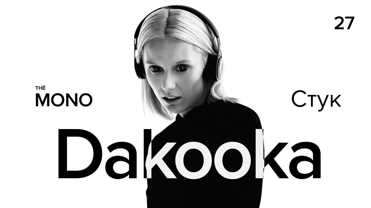 DAKOOKA - Стук / LIVE / THĒ MONO