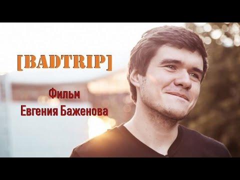 BAD TRIP — Фильм Евгения Баженова