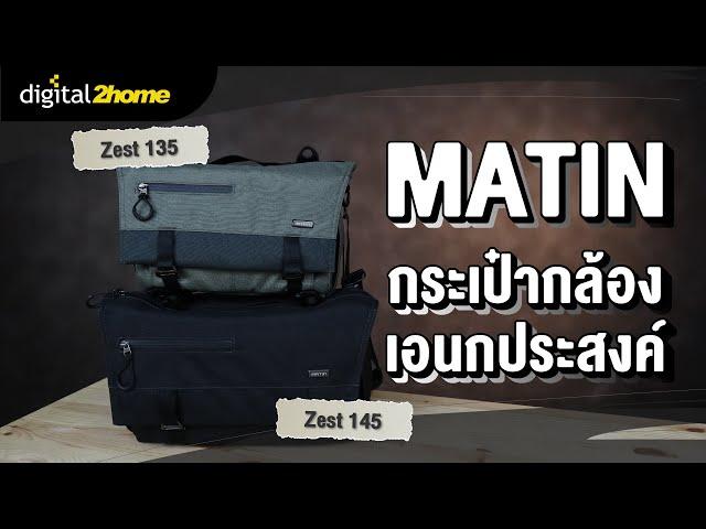 รีวิว Matin Zest 135,  Zest 145