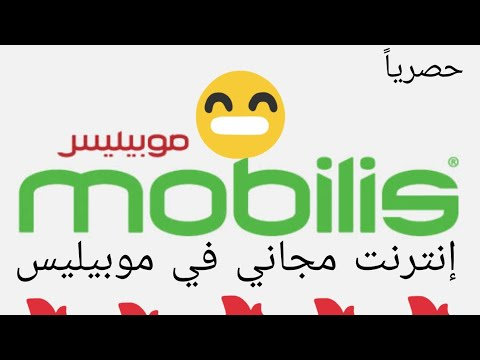 انترنت مجاني في موبيليس internet gratuit sur Mobilis