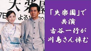 川島なお美 早すぎる… 「失楽園」で共演 古谷一行が川島さん悼む「54歳...