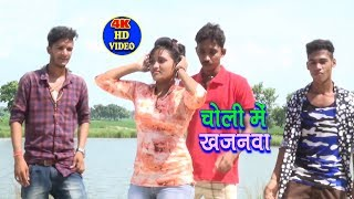 Dharmendra Vishwakarma का Super Hit VIDEO SONG चोली में खजनवा New Bhojpuri Song 2019