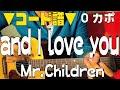■コード譜■ and I love you / Mr.Children ギターコード