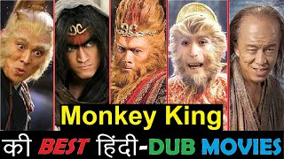 Monkey King All 8 Best Hindi Dubbed Movies List | Franchise | Movies | Review | Explained