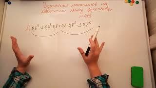 Разложение многочленов на множители. Метод группировки. Алгебра 7кл. Мерзляк 483
