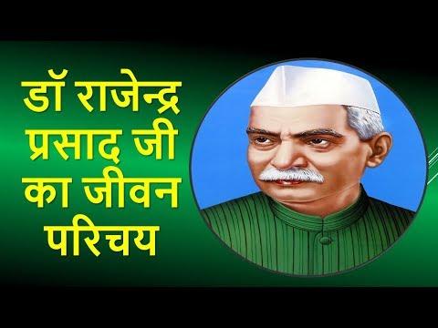 डॉ राजेन्द्र प्रसाद जी का जीवन परिचय | Dr Rajendra Prasad biography in Hindi