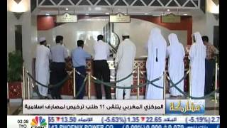 Morocco   Islamic Banks