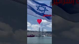 شَايف البَحِر شو كبير, كِبر البَحر بحِبك إسرائيل  #أفيخاي_أدرعي #فيروز