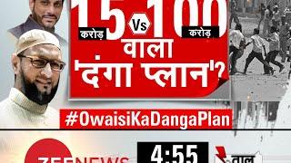 Taal Thok Ke: '15 मिनट' के बाद हिंदुओं को '15 करोड़' वाली धमकी ? | Waris Pathan Speech | Controversy