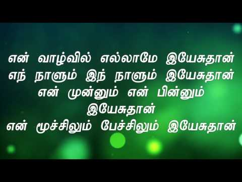 En vaazhvil ellame Yesudan Tamil Christian Devotional Song with Lyrics (Live Worship)