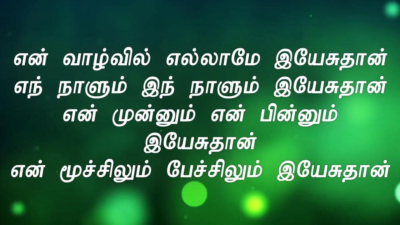 Aalaporaan Thamizhan Lyrics