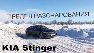Мёртвый Kia Stinger, Слишком Дорогой