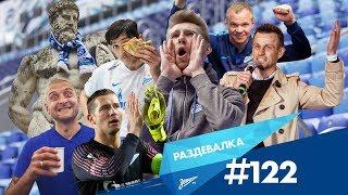 «Раздевалка» на «Зенит-ТВ»: выпуск №122