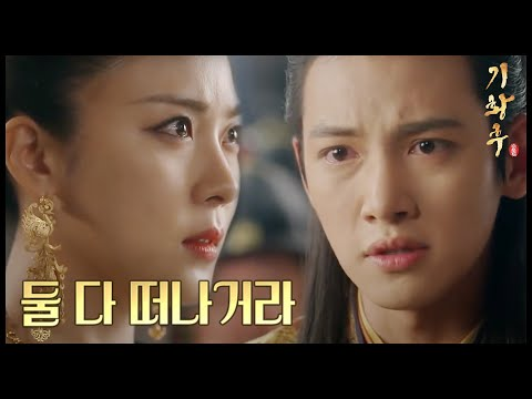 [HOT] 기황후 48회 - '둘 다 떠나거라' 지창욱, 소중한 사람을 위한 왕명 20140421