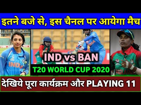 T20 World Cup 2020 - India vs Bangladesh Preview,Timing & Playing 11   IND Women vs BAN Women 2020