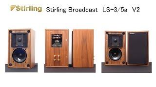 2015年7月 BBCモニタースピーカー 比較試聴(1) Stirling Broadcast LS-3/5a V2