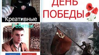 """Чат рулетка """"ДЕНЬ ПОБЕДЫ"""" Выпуск №19"""