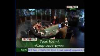 Школа покера Д. Лесного. 3 урок ч.2. Стартовые руки