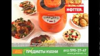 Мультиварка Hotter - готовьте без ограничений!