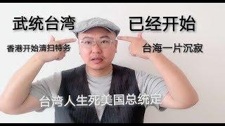 武统台湾 已经开始 香港逃犯条例 清扫敌对势力为武统做准备 台湾生死掌握在美国总统手里 宣布台独一天必定武统