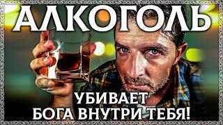 АЛКОГОЛЬ скрытыи смысл слова Алкоголь убивает бога внутри тебя