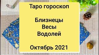 Таро гороскоп 👯Близнецы ⚖️Весы 🚰Водолей/ Октябрь 2021/ Таро расклад Гадание онлайн