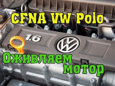 Оживляем мотор CFNA 1,6 VW Polo