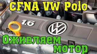 Оживляємо мотор CFNA 1,6 VW Polo