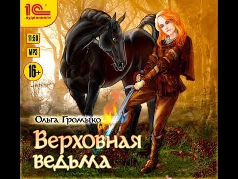 Ольга Громыко – Верховная Ведьма. [Аудиокнига]