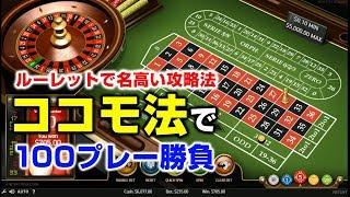 ベラジョンカジノ(http://team-hst.com/g-lp)のルーレットで、定番と...