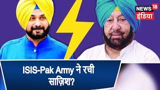 Punjab CM рдЕрдорд░реЗрдВрджреНрд░ рд╕рд┐рдВрд╣ рдиреЗ Kartarpur Corridor рдХреЗ рдЦреБрд▓рдиреЗ рдХреЗ рдкреАрдЫреЗ ISIS рдФрд░ рдкрд╛рдХ рдЖрд░реНрдореА рдХреА рд╕рд╛реЫрд┐рд╢