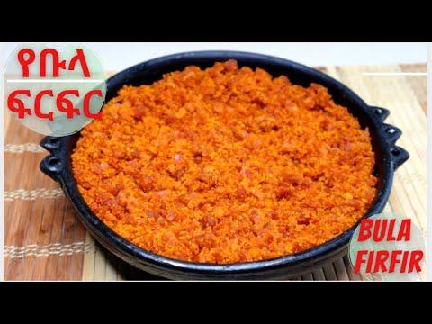 Download የቡላ ፍርፍር ፈጣን እና የሚጣፍጥ ቁርስ  'Bula Firfir' Ethiopian Food